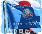 秋季東海大会 出場決定!